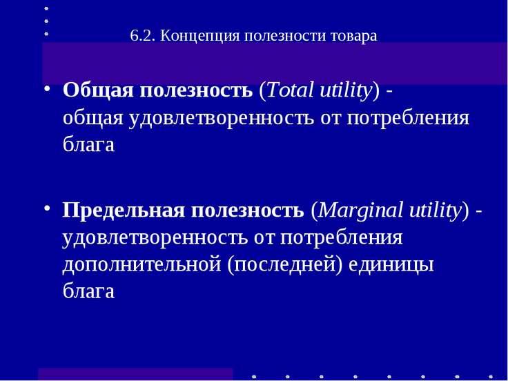 Общая полезность (Total utility) - общая удовлетворенность от потребления бла...