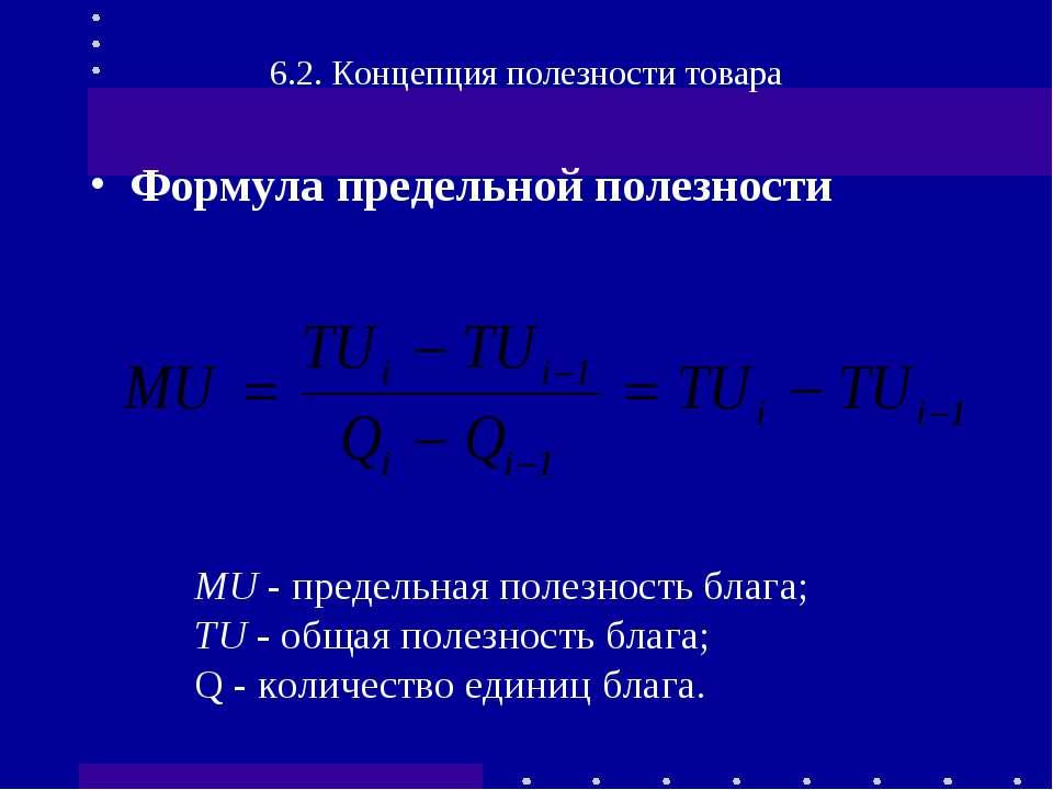 Формула предельной полезности 6.2. Концепция полезности товара MU - предельна...