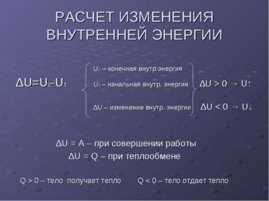РАСЧЕТ ИЗМЕНЕНИЯ ВНУТРЕННЕЙ ЭНЕРГИИ U2 – конечная внутр.энергия ∆U=U2-U1 U1 –...