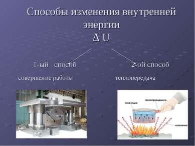 Способы изменения внутренней энергии ∆ U 1-ый способ 2-ой способ совершение р...