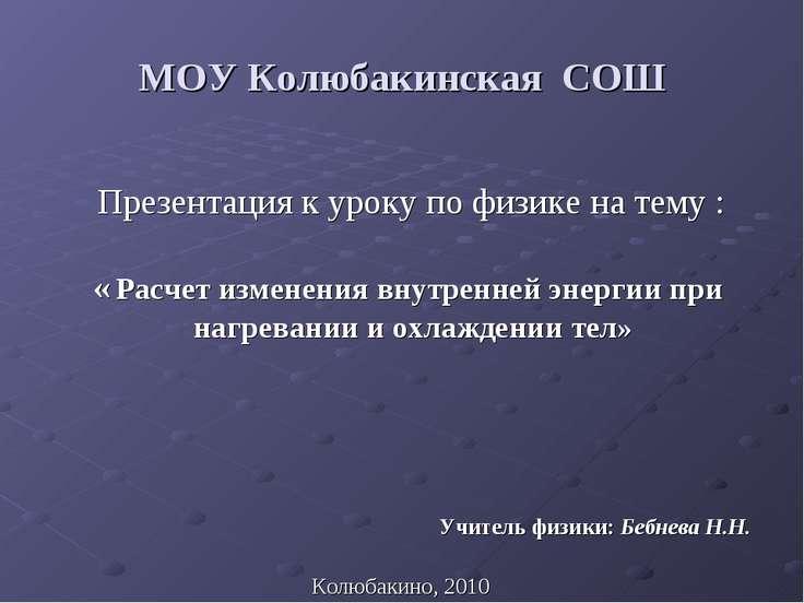 МОУ Колюбакинская СОШ Презентация к уроку по физике на тему : « Расчет измене...