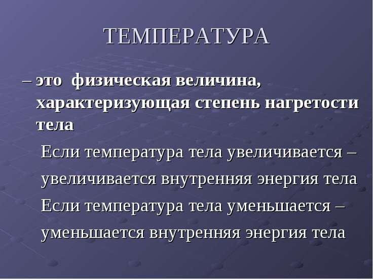 ТЕМПЕРАТУРА – это физическая величина, характеризующая степень нагретости тел...