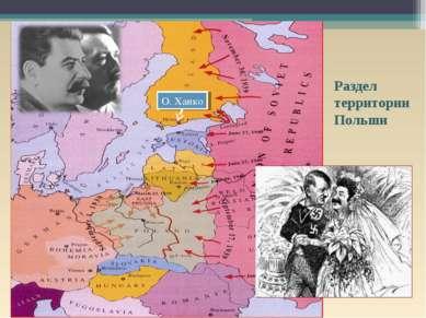 Раздел территории Польши О. Ханко