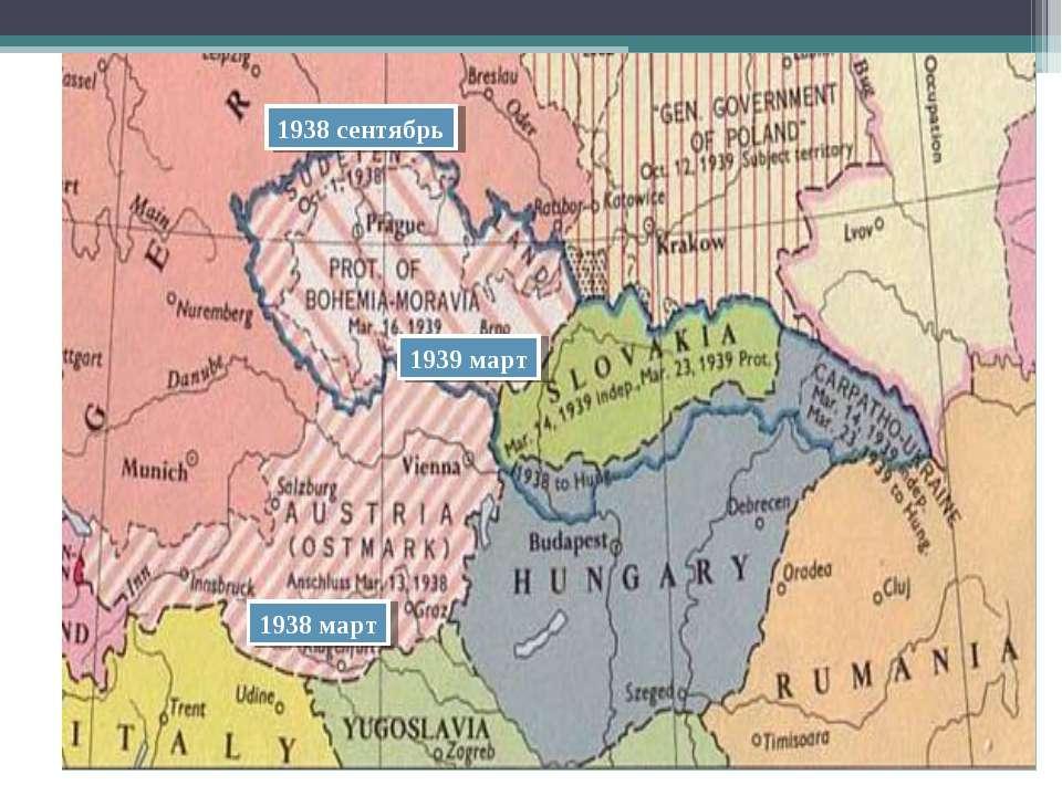 1938 март 1938 сентябрь 1939 март
