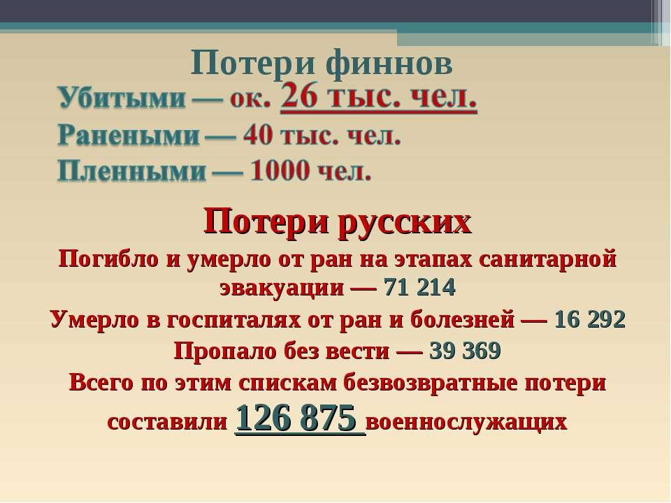 Потери русских Погибло и умерло от ран на этапах санитарной эвакуации — 71 21...
