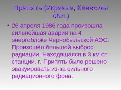 Припять (Украина, Киевская обл.) 26 апреля 1986 года произошла сильнейшая ава...