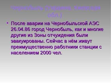 Чернобыль (Украина, Киевская обл.) После аварии на Чернобыльской АЭС 26.04.86...