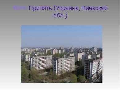 Фото Припять (Украина, Киевская обл.)
