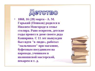 1868, 16 (28) марта - A. M. Горький (Пешков) родился в Нижнем Новгороде в сем...
