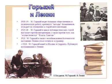 1918-19 - M. Горький ведет большую общественную и политическую работу, критик...