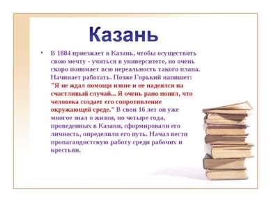 В 1884 приезжает в Казань, чтобы осуществить свою мечту - учиться в университ...