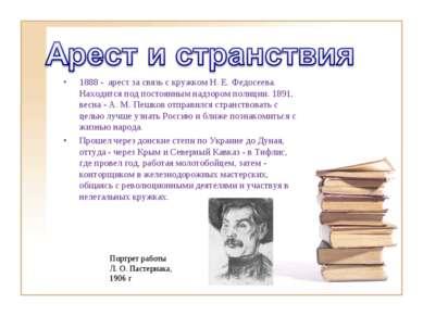 1888 - арест за связь с кружком Н. Е. Федосеева. Находится под постоянным на...
