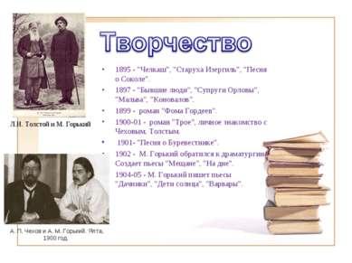 """1895 - """"Челкаш"""", """"Старуха Изергиль"""", """"Песня о Соколе"""". 1897 - """"Бывшие люди"""", ..."""