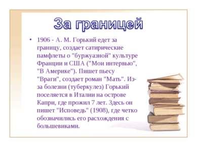 """1906 - A. M. Горький едет за границу, создает сатирические памфлеты о """"буржуа..."""