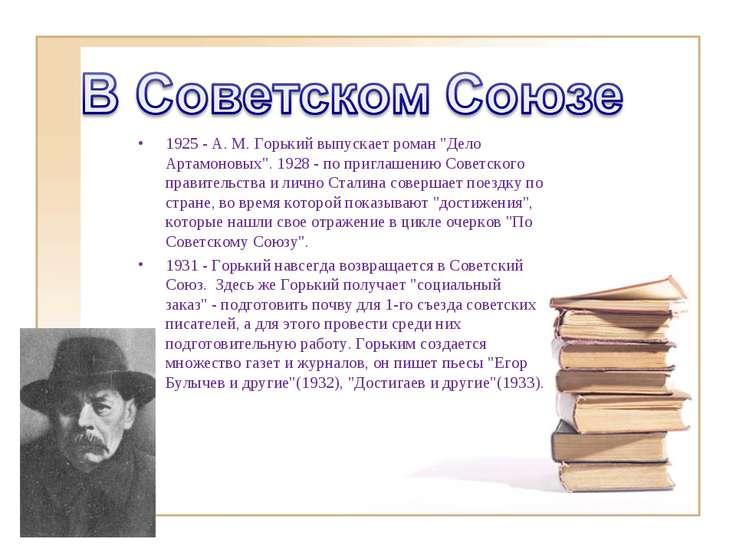 """1925 - A. M. Горький выпускает роман """"Дело Артамоновых"""". 1928 - по приглашени..."""