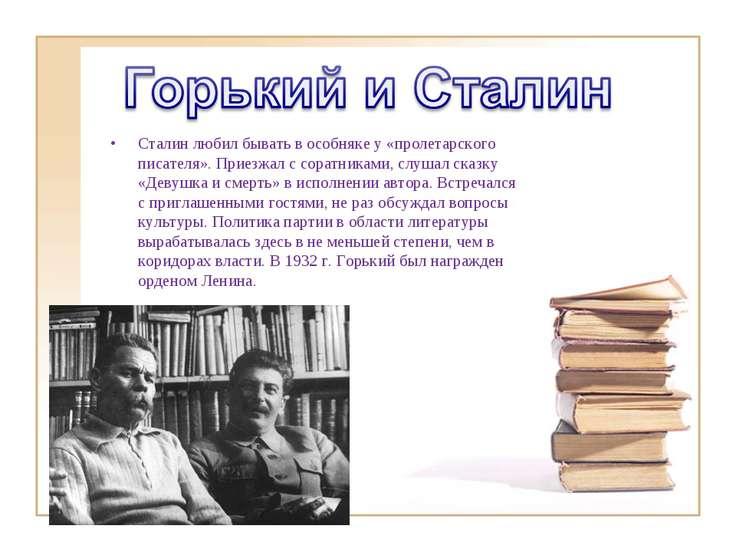 Сталин любил бывать в особняке у «пролетарского писателя». Приезжал с соратни...
