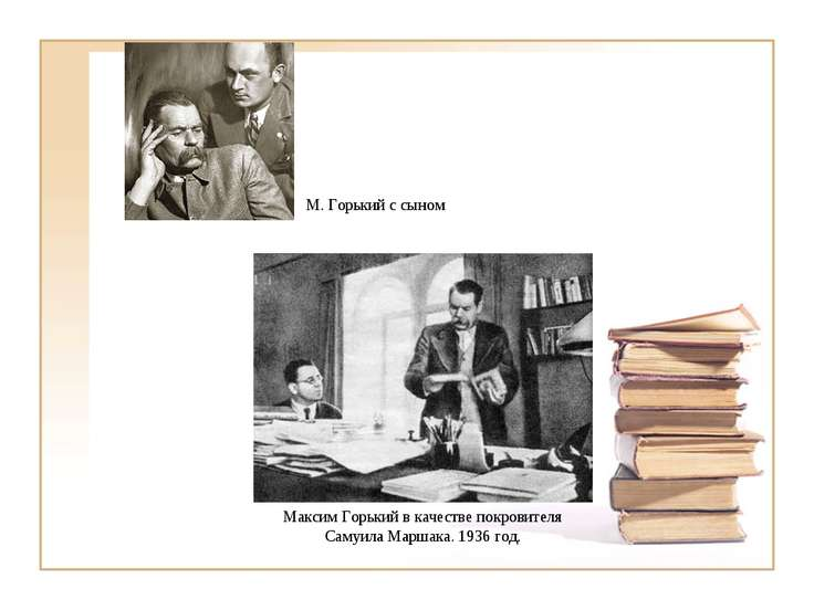 Максим Горький в качестве покровителя Самуила Маршака. 1936 год. М. Горький с...