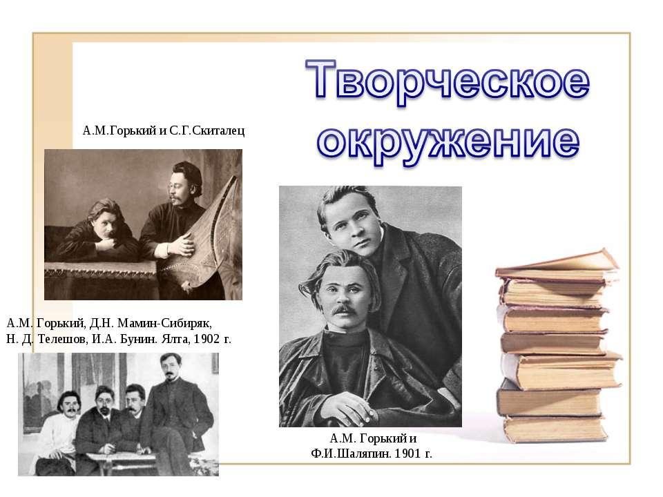 А.М. Горький, Д.Н. Мамин-Сибиряк, Н. Д. Телешов, И.А. Бунин. Ялта, 1902 г. А....