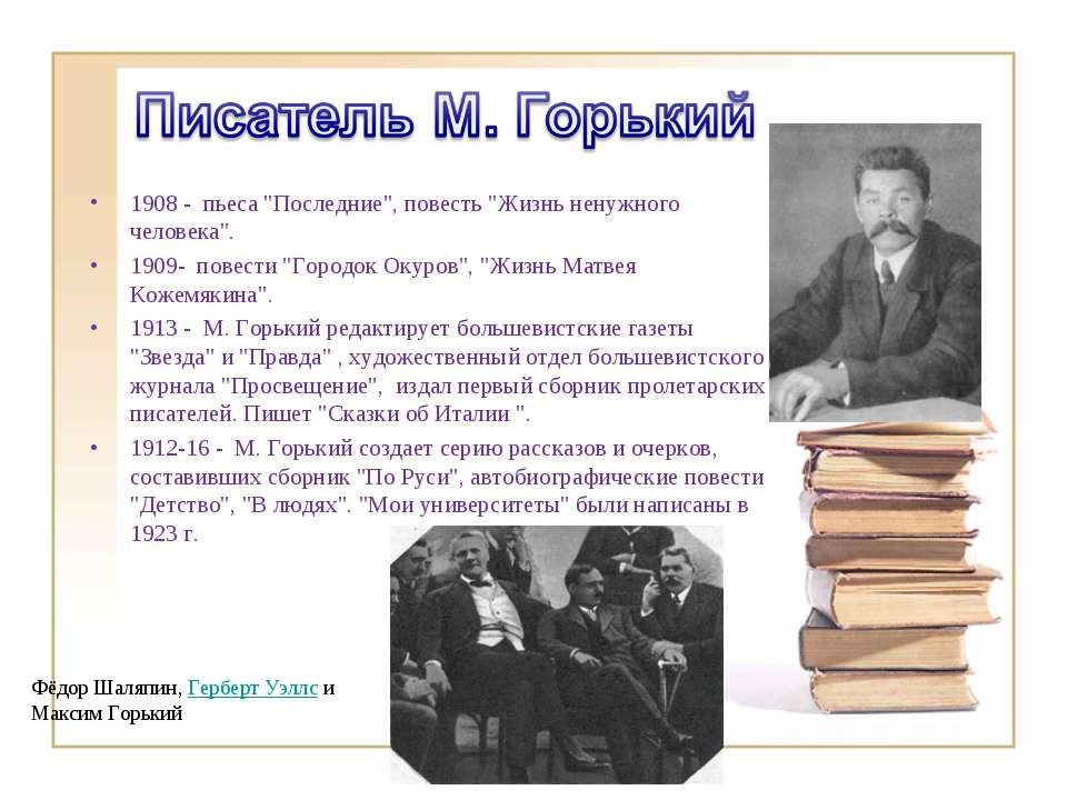 """1908 - пьеса """"Последние"""", повесть """"Жизнь ненужного человека"""". 1909- повести..."""