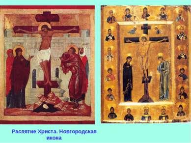 Распятие Христа. Новгородская икона