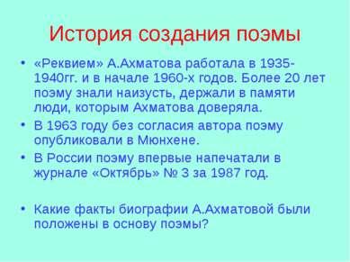 История создания поэмы «Реквием» А.Ахматова работала в 1935-1940гг. и в начал...