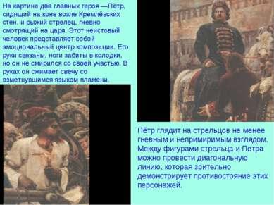 На картине два главных героя—Пётр, сидящий на коне возле Кремлёвских стен, и...