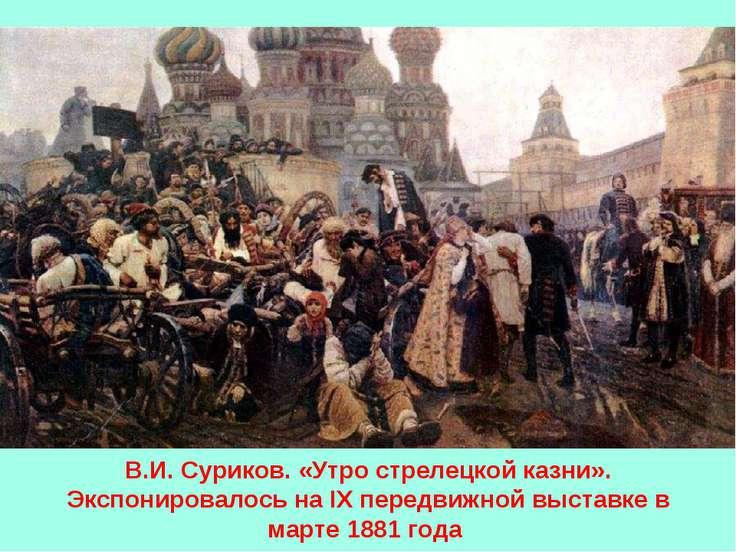 В.И. Суриков. «Утро стрелецкой казни». Экспонировалось на IX передвижной выст...
