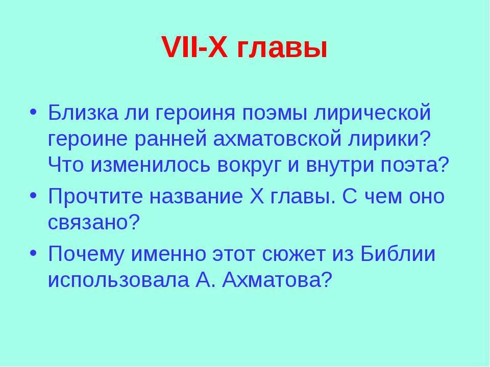 VII-X главы Близка ли героиня поэмы лирической героине ранней ахматовской лир...