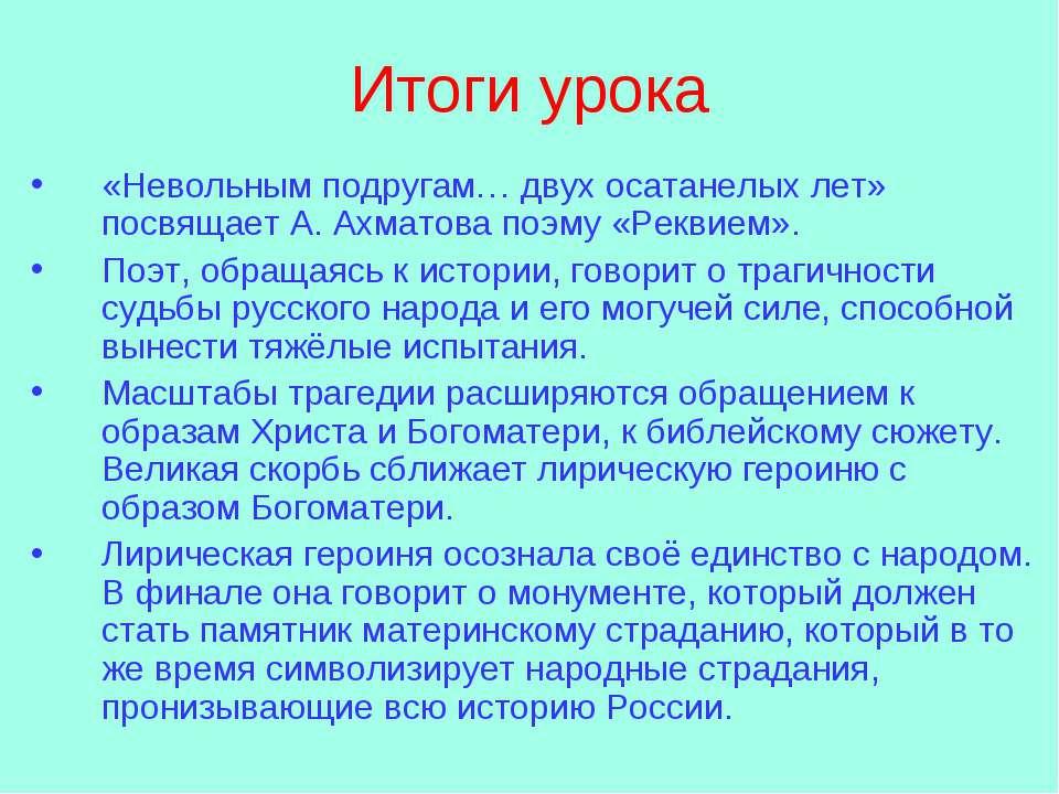 Итоги урока «Невольным подругам… двух осатанелых лет» посвящает А. Ахматова п...