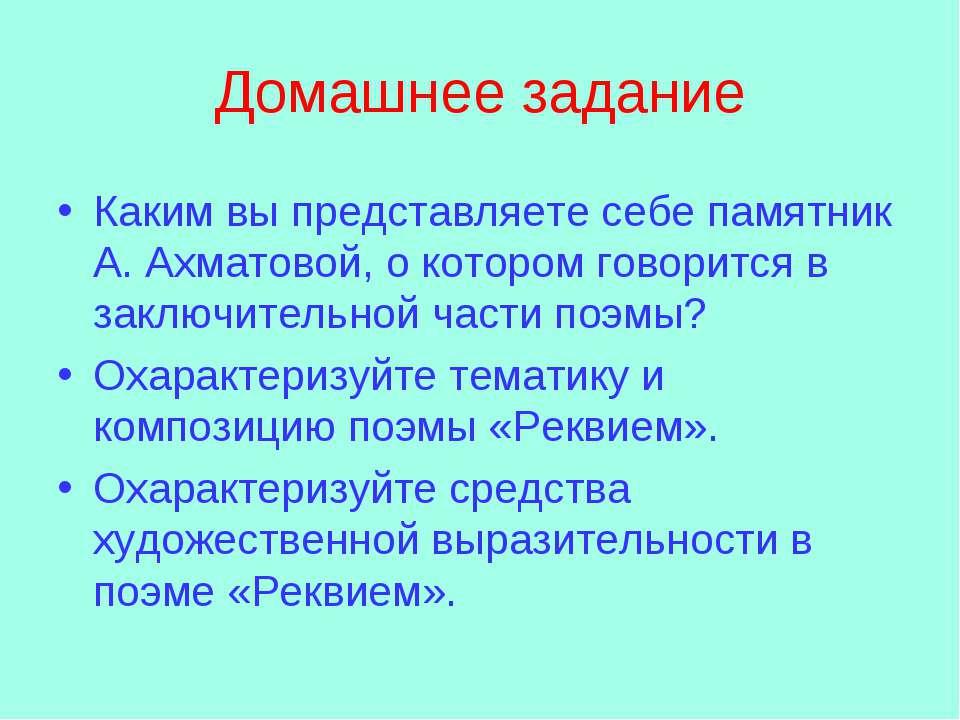 Домашнее задание Каким вы представляете себе памятник А. Ахматовой, о котором...