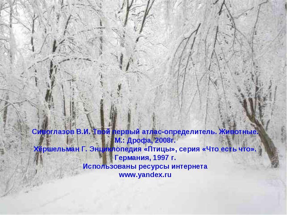 Сивоглазов В.И. Твой первый атлас-определитель. Животные. М.: Дрофа, 2008г. Х...