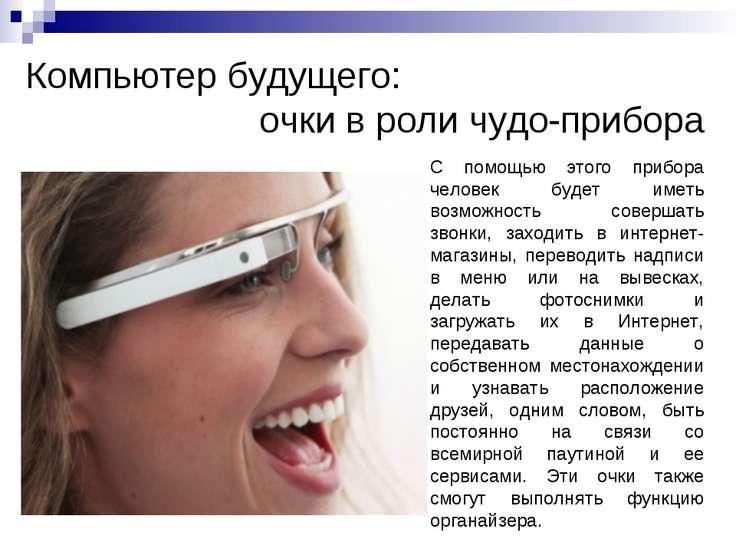 Компьютер будущего: очки в роли чудо-прибора С помощью этого прибора человек ...