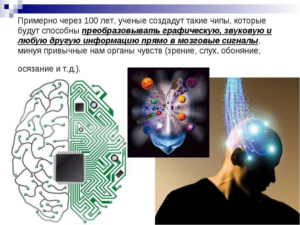Примерно через 100 лет, ученые создадут такие чипы, которые будут способны пр...
