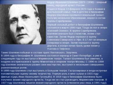 Фёдор Иванович Шаляпин (1873 - 1938) – оперный певец, народный артист России....