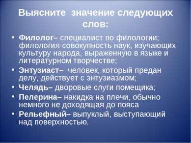 Выясните значение следующих слов: Филолог– специалист по филологии; филология...