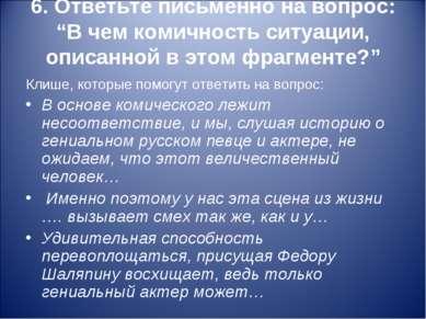 """6. Ответьте письменно на вопрос: """"В чем комичность ситуации, описанной в этом..."""