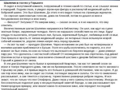 Шаляпин в гостях у Горького Я сидел в полутемной комнате, погруженный в чтени...