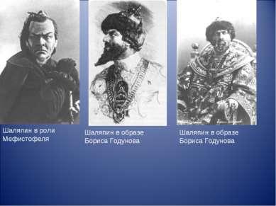 Шаляпин в роли Мефистофеля Шаляпин в образе Бориса Годунова Шаляпин в образе ...