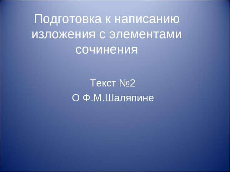 Подготовка к написанию изложения с элементами сочинения Текст №2 О Ф.М.Шаляпине