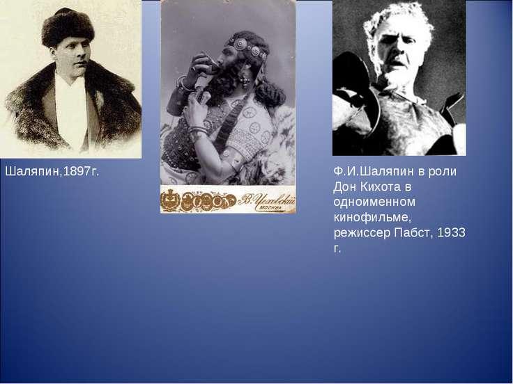 Шаляпин,1897г. Ф.И.Шаляпин в роли Дон Кихота в одноименном кинофильме, режисс...