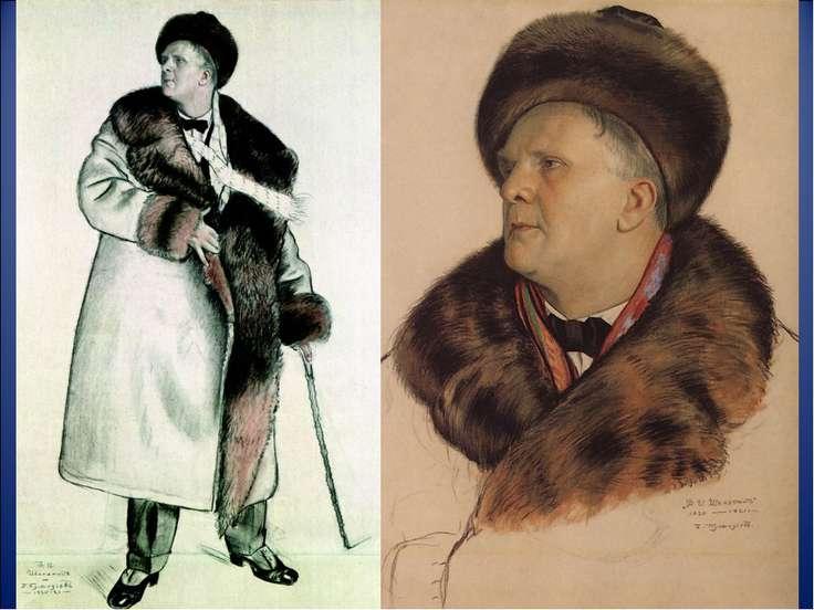 Портрет Федора Ивановича Шаляпина — одна из лучших картин известного русского...