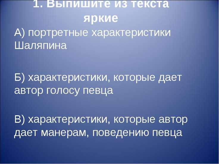 1. Выпишите из текста яркие А) портретные характеристики Шаляпина Б) характер...