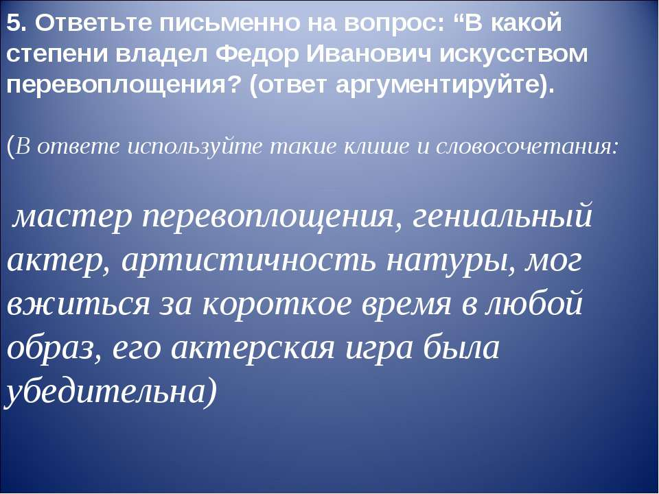 """5. Ответьте письменно на вопрос: """"В какой степени владел Федор Иванович искус..."""
