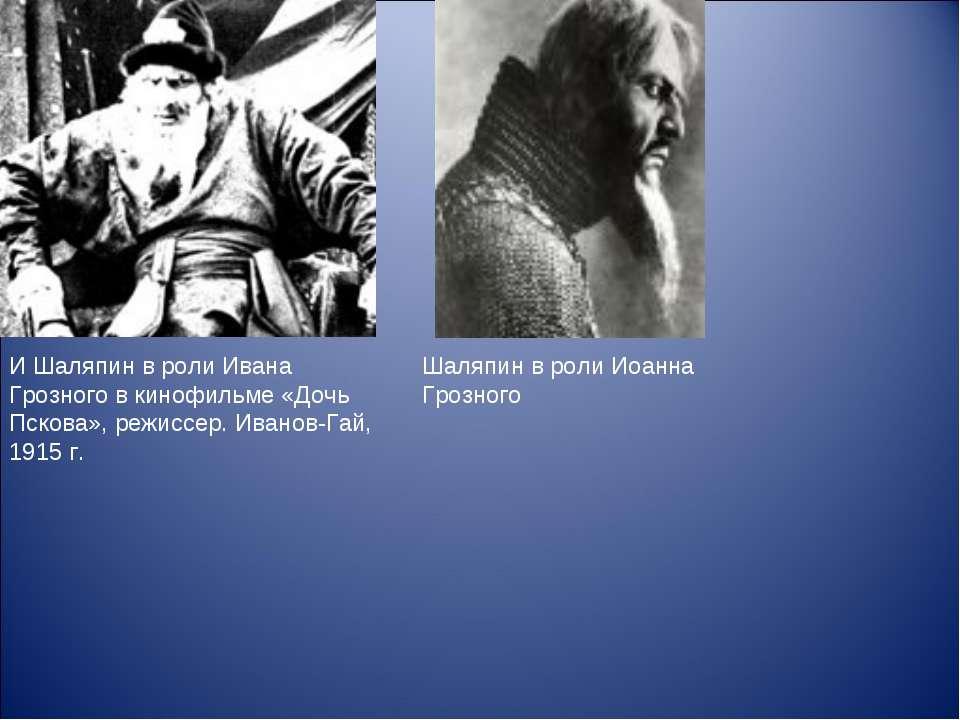 И Шаляпин в роли Ивана Грозного в кинофильме «Дочь Пскова», режиссер. Иванов-...