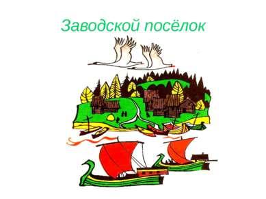 Заводской посёлок