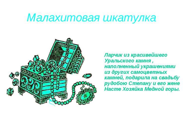 Малахитовая шкатулка Ларчик из красивейшего Уральского камня , наполненный ук...