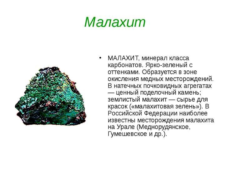 Малахит МАЛАХИТ, минерал класса карбонатов. Ярко-зеленый с оттенками. Образуе...