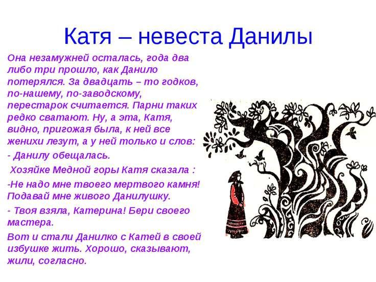 Катя – невеста Данилы Она незамужней осталась, года два либо три прошло, как ...
