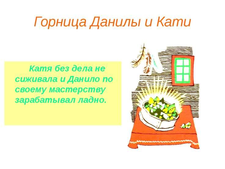 Горница Данилы и Кати Катя без дела не сиживала и Данило по своему мастерству...