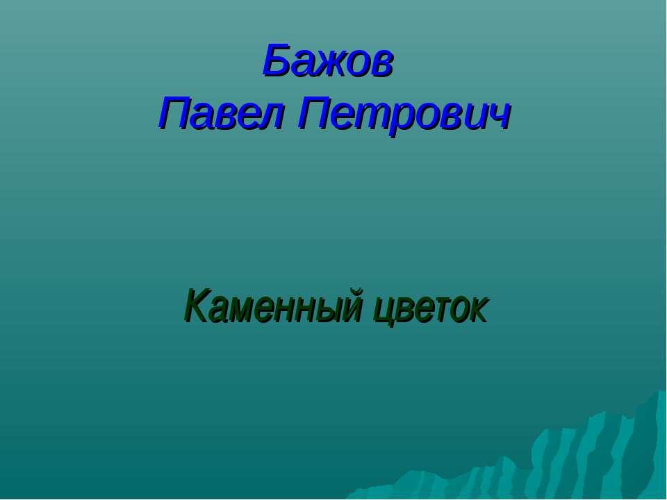 Бажов Павел Петрович Каменный цветок
